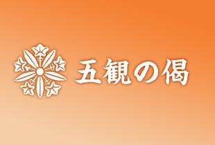 五観の偈のイメージ
