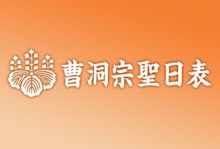 曹洞宗聖日表のイメージ