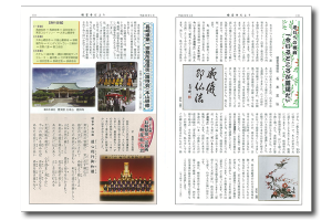 高岳山 晴雲寺冊子イメージ02