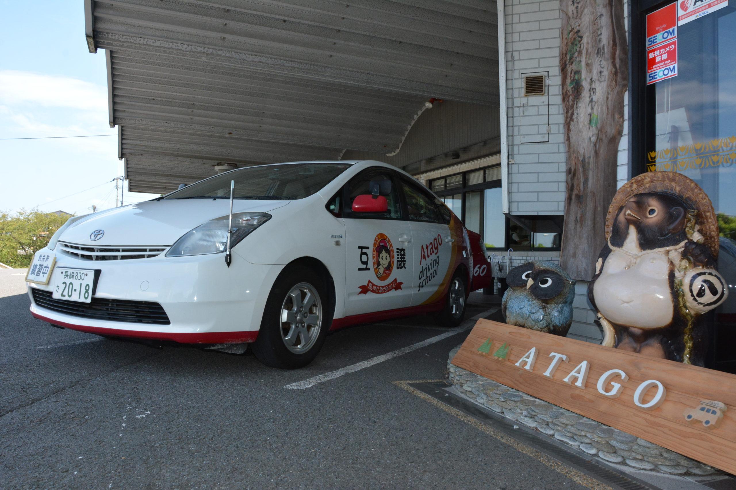 学校 あたご 自動車 あたご自動車学校(長崎県)のご紹介|イエローハットの合宿免許