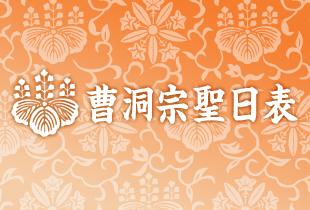 曹洞宗聖日表