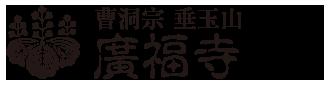 長崎 曹洞宗 垂玉山 廣福寺【公式ページ】