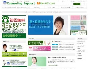長崎のカウンセリングはカウンセリングサポート