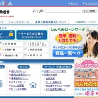長崎三菱信用組合