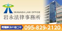 長崎の法律事務所 岩永法律事務所