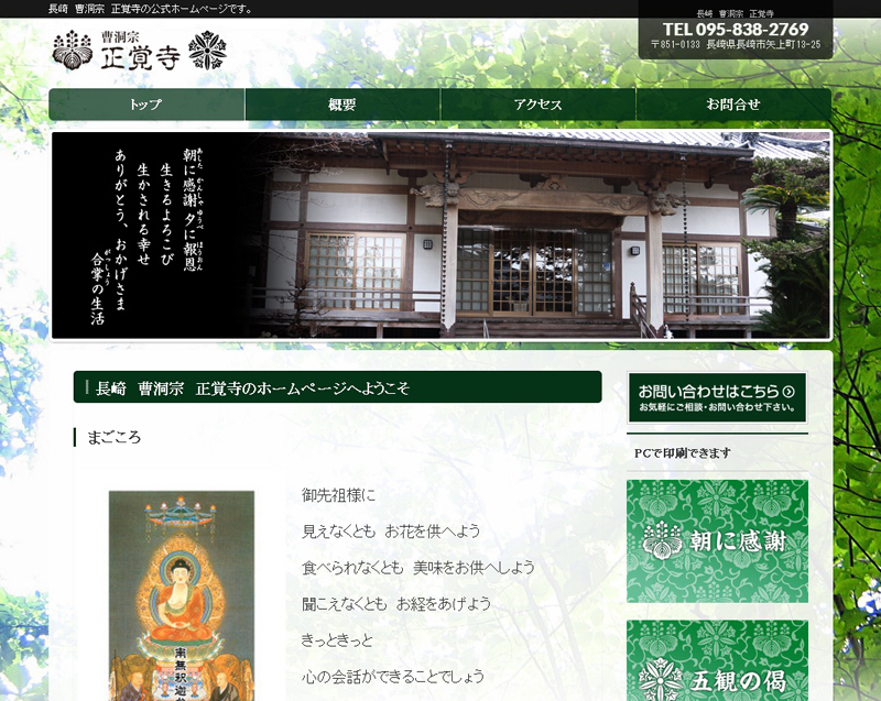 長崎曹洞宗 正覚寺