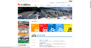 長崎のあたご自動車学校