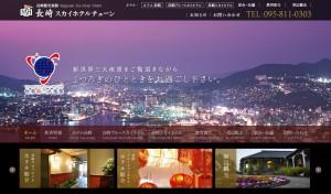 長崎スカイホテルチェーン