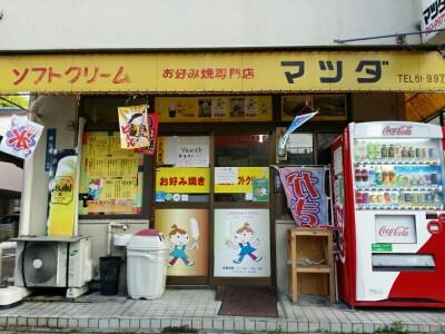 長崎市 お好み焼きマツダ