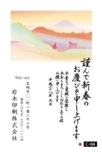 岩永印刷所 年賀状印刷