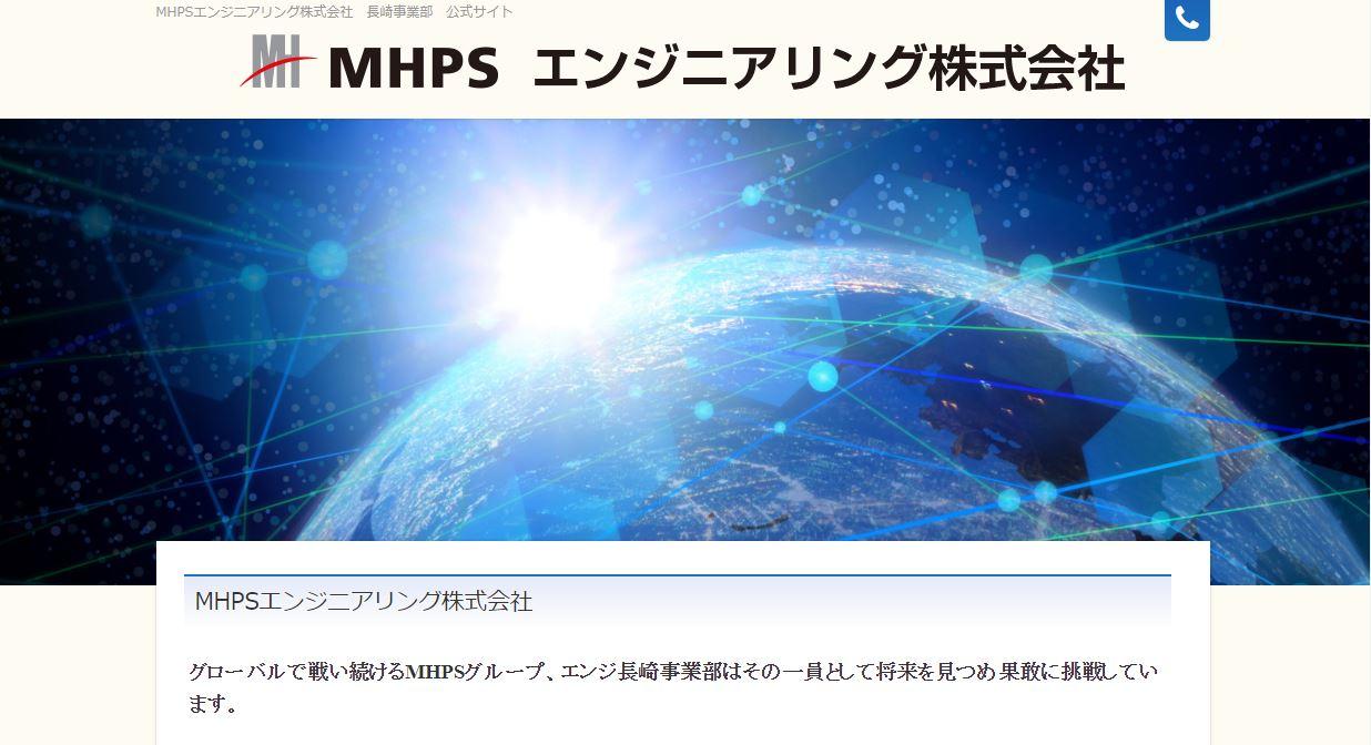 MHPSエンジニアリング株式会社長崎事業所