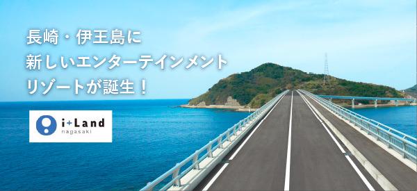 長崎・伊王島に新しいエンターテインメントリゾートが誕生!